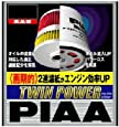 PIAA ( ピア ) オイルフィルター 【ツインパワー】 ホンダ,イスズ車用 Z8