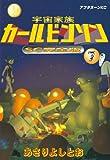 宇宙家族カールビンソンSC完全版(7) (アフタヌーンコミックス)