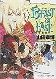 BEAST of EAST 2 (バーズコミックスデラックス)