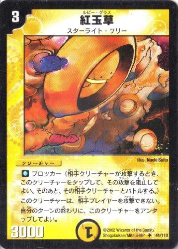 デュエルマスターズ 《紅玉草》 DM01-044-UC  【クリーチャー】
