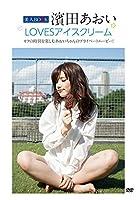 【300枚先行限定2枚組】美人BOOK 濱田あおい LOVESアイスクリーム  [DVD]