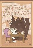 作者をせかす六人の主人公たち[DVD]