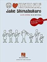 ジェイク・シマブクロ/ピース・ラブ・ウクレレ