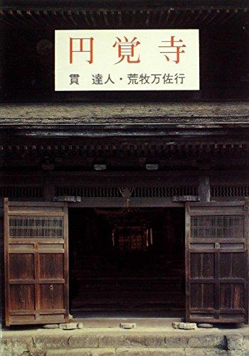 円覚寺 (1964年)