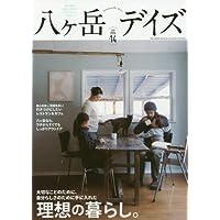 八ヶ岳デイズ vol.14 (TOKYO NEWS MOOK 690号)