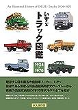 いすゞ トラック図鑑 1924-1970
