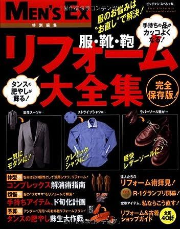 Men's EX(メンズ・イーエックス)特別編集 男の傑作品 服・靴・鞄 リフォーム大全集