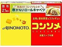 コンソメ固形 21個 /味の素 (2箱)