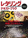 別冊Lightning vol.202 レタリング テキスト ブック (エイムック 4295 別冊Lightning vol. 202)