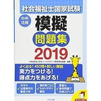 社会福祉士国家試験模擬問題集2019