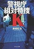 警視庁組対特捜K (中公文庫)