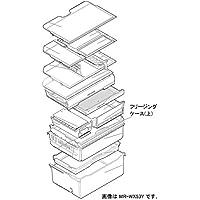 【部品】三菱 冷蔵庫 フリージングケース(上) 対象機種:MR-JX48LY MR-JX53Y MR-WX53Y MR-WX53Y-BR1 MR-WX53Y-P1