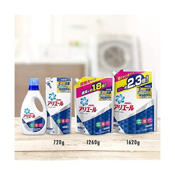 【まとめ買い】 アリエール 洗濯洗剤 液体 イ...の紹介画像5