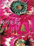 prints (プリンツ) 21 2007年秋号 特集・蜷川実花 [雑誌] 画像