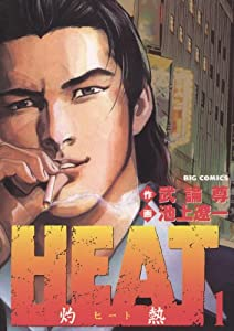 HEAT-灼熱-(1) HEAT (ビッグコミックス)