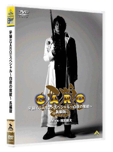 EMOTION the Best 牙狼 GARO  スペシャル〜白夜の魔獣〜 長編版  DVD