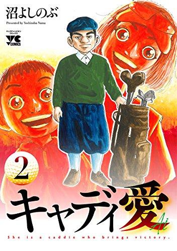 キャディ愛 2 (ヤングチャンピオン・コミックス)