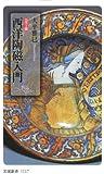 西洋陶磁入門―カラー版 (岩波新書)