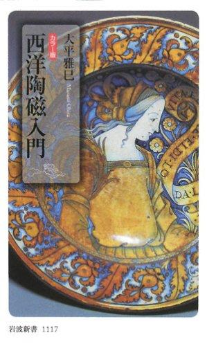 西洋陶磁入門―カラー版 (岩波新書)の詳細を見る