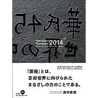 ヨコハマトリエンナーレ2014