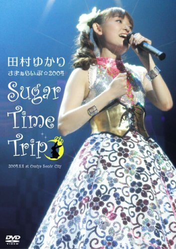 田村ゆかり さまぁらいぶ☆2004*Sugar Time Trip*DVD