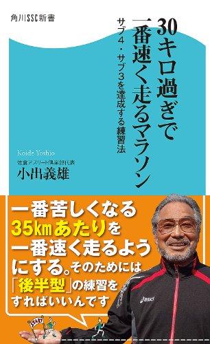 30キロ過ぎで一番速く走るマラソン サブ4・サブ3を達成する練習法 (角川SSC新書)の詳細を見る