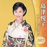 島津悦子 ベストセレクション2016