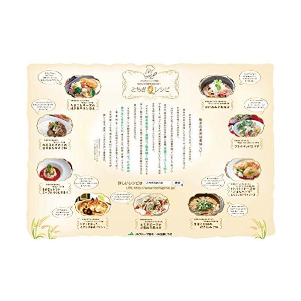 【精米】栃木県産 無洗米 コシヒカリ 平成27年産の紹介画像3