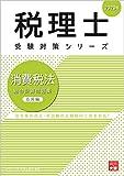 2020年 消費税法 総合計算問題集 応用編 (税理士受験対策シリーズ)