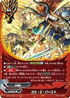 バディファイト S-BT04/0068 ガル・E・バースト (シークレット) ブースターパック 第4弾 Drago Knight