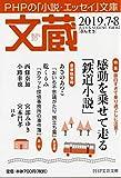 文蔵 2019.7・8 (PHP文芸文庫)