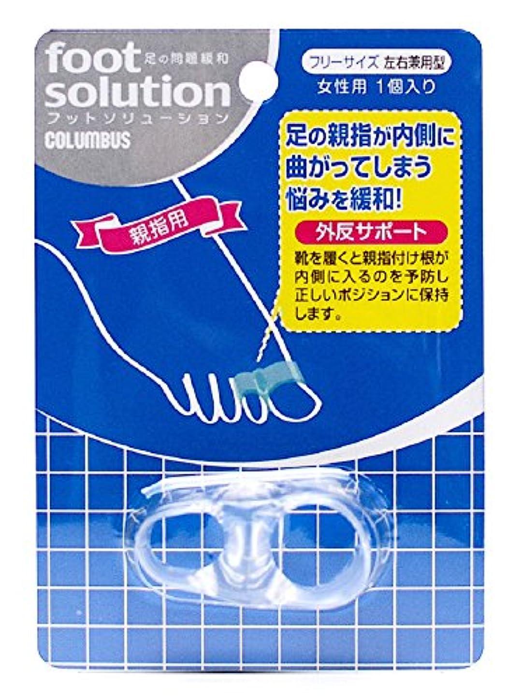 収束するラベ毒液コロンブス フットソリューション 外反サポート 親指用 女性用 フリーサイズ 1個