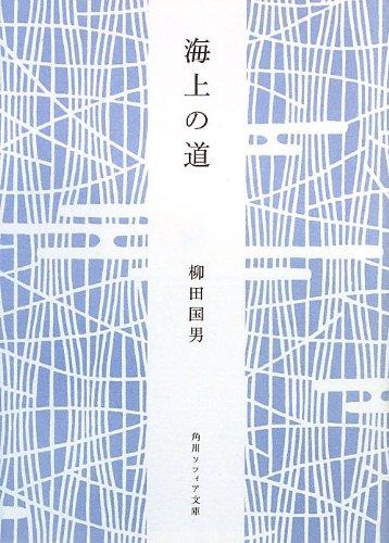 海上の道 (角川ソフィア文庫)の詳細を見る