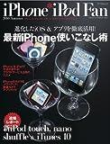 iPhone*iPod Fan 2010 Autumn (マイコミムック) (MYCOMムック)
