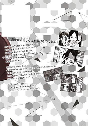 『かぐや様は告らせたい~天才たちの恋愛頭脳戦~(15) (ヤングジャンプコミックス)』の1枚目の画像