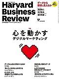 DIAMONDハーバード・ビジネス・レビュー 2016年6月号 [雑誌]