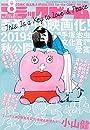 月刊コミックビーム 2019年8月号