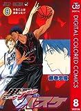 黒子のバスケ カラー版 8 (ジャンプコミックスDIGITAL)