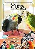 とりカフェ散歩 (インコ、フクロウ、文鳥……かわいい鳥たちとふれあえる人気の「鳥カフェ」30軒!)
