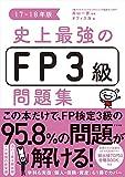 史上最強のFP3級問題集 17-18年版