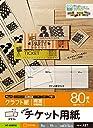 エレコム マルチカード チケット用紙 A4 クラフト紙 両面印刷 8面付×10枚入り 【日本製】 お探しNo:A87 MT-KR8F80