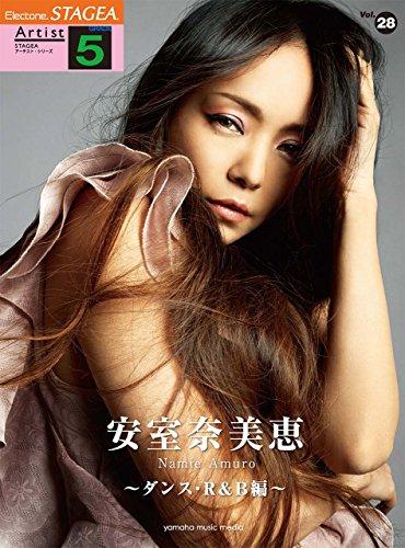 STAGEA アーチスト(5級) Vol.28 安室奈美恵 ~ダンス・R&B編~...