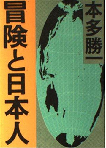 冒険と日本人 (朝日文庫)
