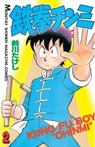 鉄拳チンミ(2) (月刊少年マガジンコミックス)
