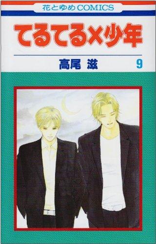 てるてる×少年 第9巻 (花とゆめCOMICS)の詳細を見る