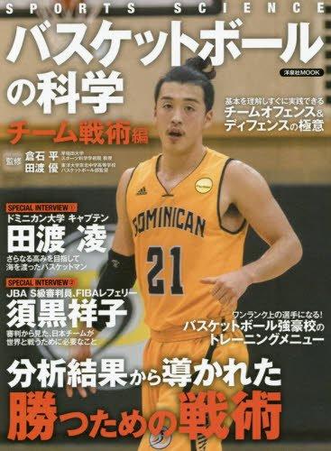 バスケットボールの科学 チーム戦術編 (洋泉社MOOK SPORTS SCIENCE)の詳細を見る