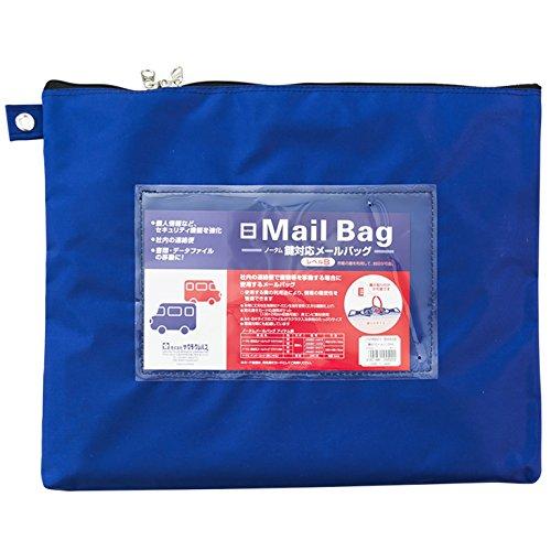 サクラクレパス 鍵かけ対応メールバッグ B4 紺 UNMB01-B4#38