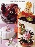 菓子の細工―工芸菓子とデコレーションの技術 (柴田書店MOOK)