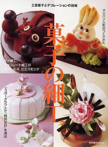 菓子の細工―工芸菓子とデコレーションの技術 (柴田書店MOOK)の詳細を見る