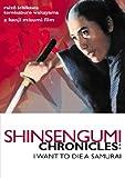 新選組始末記/ Shinsengumi Chronicles: I Want to Die a Samurai(北米版)(リージョン1)[DVD][Import]